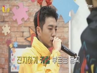 2탄)  B.A.P 대현의 랩실력 대공개! 꿀성대+완벽하모니까지..?!