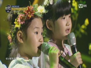 요정강림☆ 귀요미짝꿍 김하민&설가은 '나무의 노래'