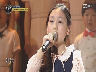 [풀버전]2016년판 국민동요, 박예음&최명빈,′오빠생각′