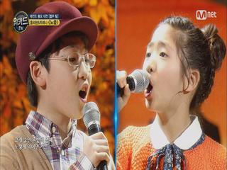 홍의현&최예나, 아름다운 하모니 '노을'