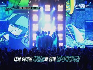 [헤드라이너] K-POP 스타와 함께하는 스페셜 스테이지! 6화-④