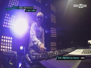 [풀버전] 파이널라운드 스페셜스테이지 / DJ 알티 X 세븐틴 full ver.