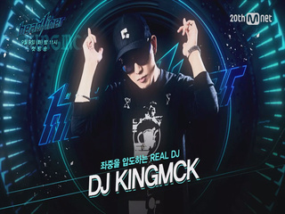 [헤드라이너] Introducing DJ KINGMCK !