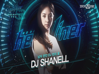 [헤드라이너] Introducing DJ SHANELL