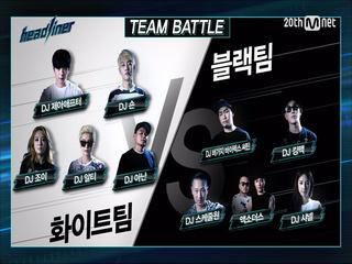[헤드라이너] 드디어 결정된 블랙팀 vs 화이트팀! 3화-②