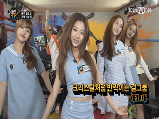 CLC vs MADTOWN 청춘남녀특집!