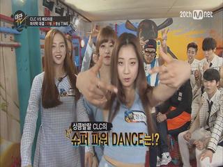 CLC vs 매드타운 슈파파월 댄스배틀!