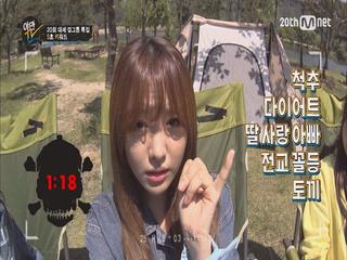 시크릿 멤버들의 주사는!?