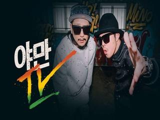 야만TV 3화