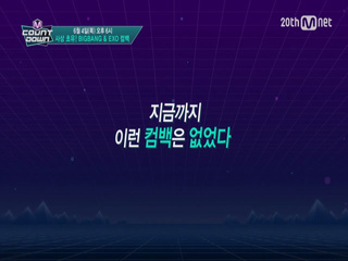 사상 초유! BIGBANG & EXO 동시 COMEBACK!