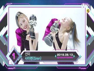 9월 둘째 주 1위 ′선미′의 ′사이렌(Siren)′ 앵콜 무대! (Full ver.)