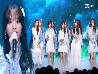 '최초공개' 감성 가득 '우주소녀'의 '1억개의 별' 무대