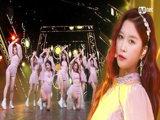 '우주소녀'의 매혹적 카니발! 'La La Love' 무대