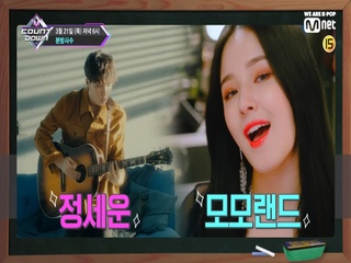 봄맞이 파티 라인업과 함께하는 엠카 반장 선거! (feat. 이달의 소녀, TXT)