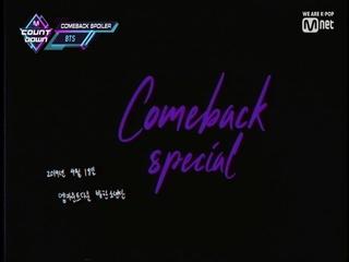 컴백 스포일러   방탄소년단