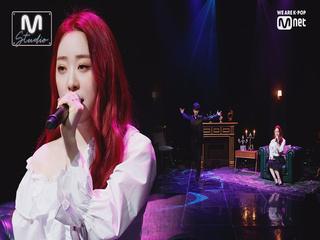 'STUDIO M' 매력 보이스 '유연정'의 '열애중' 무대