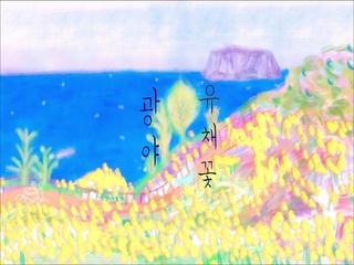 유채꽃 (Feat. 빅베이비드라이버)