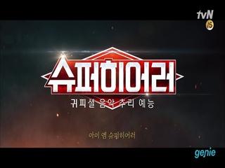 [tvN 예능 '슈퍼히어러'] 메인 예고편