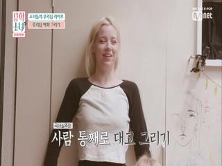 [4회] '이것이 초현실주의' 좌충우돌 우리집 벽화 그리기