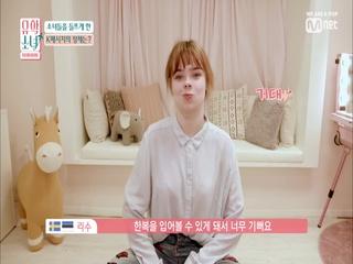 [4회] '한복좋아♥' 한국의 공주가 될 준비를 하는 소녀들