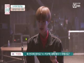 [4회] ′(깜짝!)웰컴투엠카′ MC 이대휘의 환영 인사!