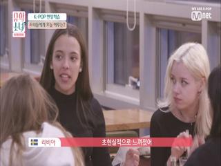 [4회] ′서양에선 있을 수 없어′ 엠카 방청 후기 with 빙수