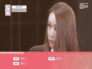 [NEXT WEEK] '긴장x100'소녀들의 기획사 오디션! 과연, 그 결과는?