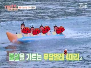 [3회] So coooool~! 비명과 환호가 난무하는 바나나보트 타기