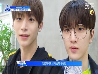 [X101 TV] 릴레이 셀프캠 I 정모&현빈 → 정환