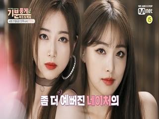 [4회 예고] 뷰티의 신, 소녀들을 구원하라! ★BEAUTY TIME★