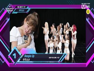 6월 둘째 주 1위 '우주소녀'의 'Boogie Up' 앵콜 무대! (Full ver.)