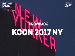 [#KCON19NY] #THROWBACK #KCON17NY