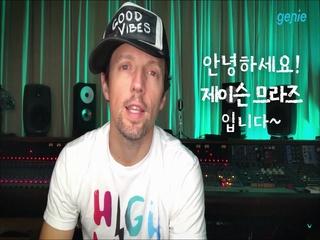 Jason Mraz - [GOOD VIBES 2019] 공연 홍보 & 인사 영상