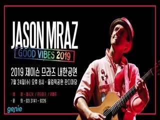 Jason Mraz - [GOOD VIBES 2019] 내한 공연 스팟 영상