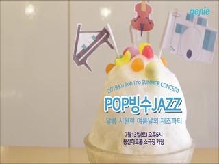 [2019 POP 빙수 JAZZ] 메인 홍보 영상