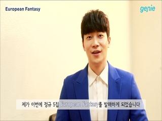 윤한 (Yoonhan) - [European Fantasy] 발매 인사 영상