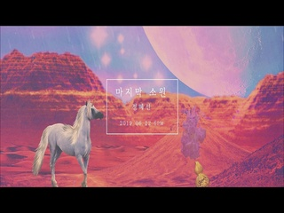 마지막 소원 (Last Wish) (Teaser)