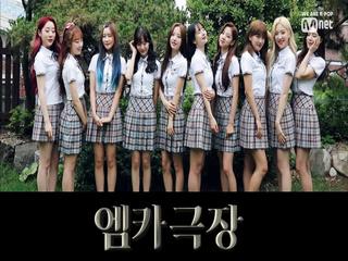 '엠카극장' with 우주소녀(WJSN)
