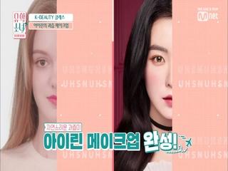 [5회] 'It's MAGIC★' 아이린 & 화사 메이크업