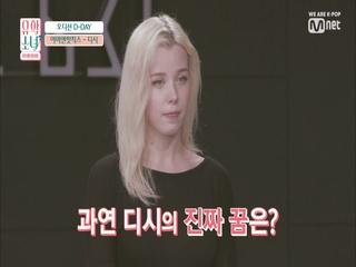 [5회] '아티스트 vs 안무가' 디시의 오디션