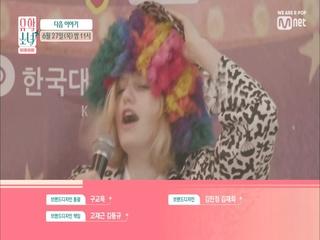[NEXT WEEK] '부산, 경주, 광주' 소녀들의 K-컬쳐투어 이야기