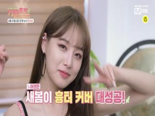 [4회/선공개] (세상 신기) 자연둥이와 씬님이 만나면 매직이 일어난다?!