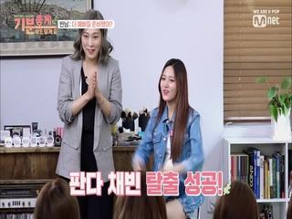 [4회] 탈★판다 채빈★출 (feat. 꿀팁 전수 씬도사님)