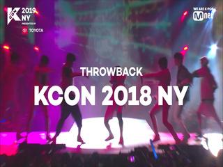 [#KCON19NY] #THROWBACK #KCON18NY