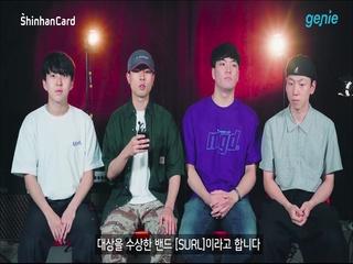 [ShinhanCard Rookie Project] 2018년 우승팀 'SURL (설)' 인터뷰 영상