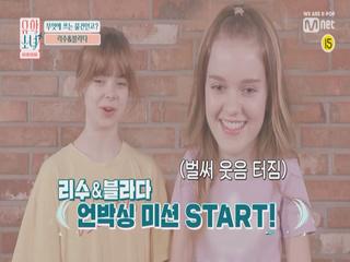 [스페셜] 리수 & 블라다의 언박싱 미션★