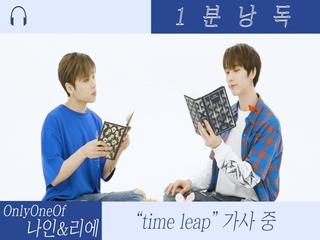 [1분 낭독] 온리원 오브 나인 & 리에 (OnlyOneOf Nine & Rie) - Time Leap