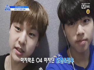 [X101 TV] 릴레이 셀프캠 I 도현&미(성년)자단