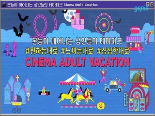 [CGV 'CINEMA ADULT VACATION'] Trailer 영상
