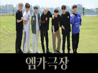 '엠카극장' with SF9(에스에프나인)